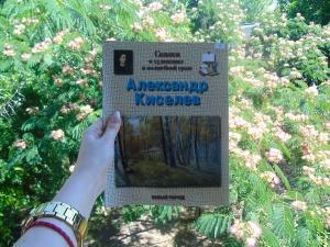 """Цикл годин читання вголос """"Казка про художника та чарівну грозу""""( Олександр Кисельов)"""