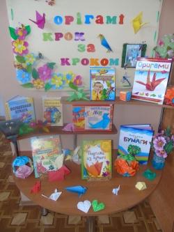 Майстер-клас для малечі: «Орігамі крок за кроком»