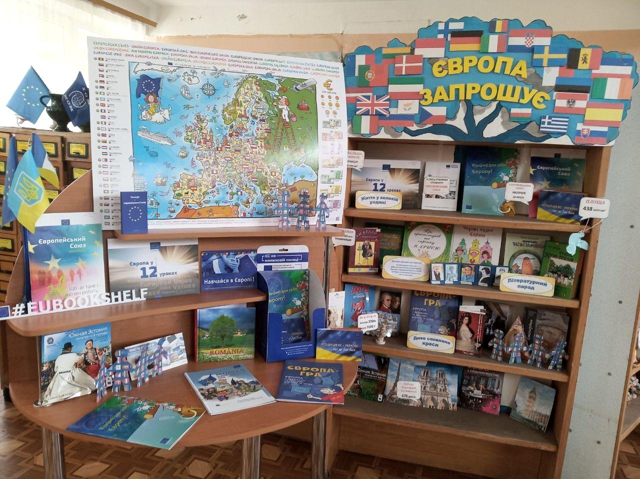 ЄС на книжковій полиці