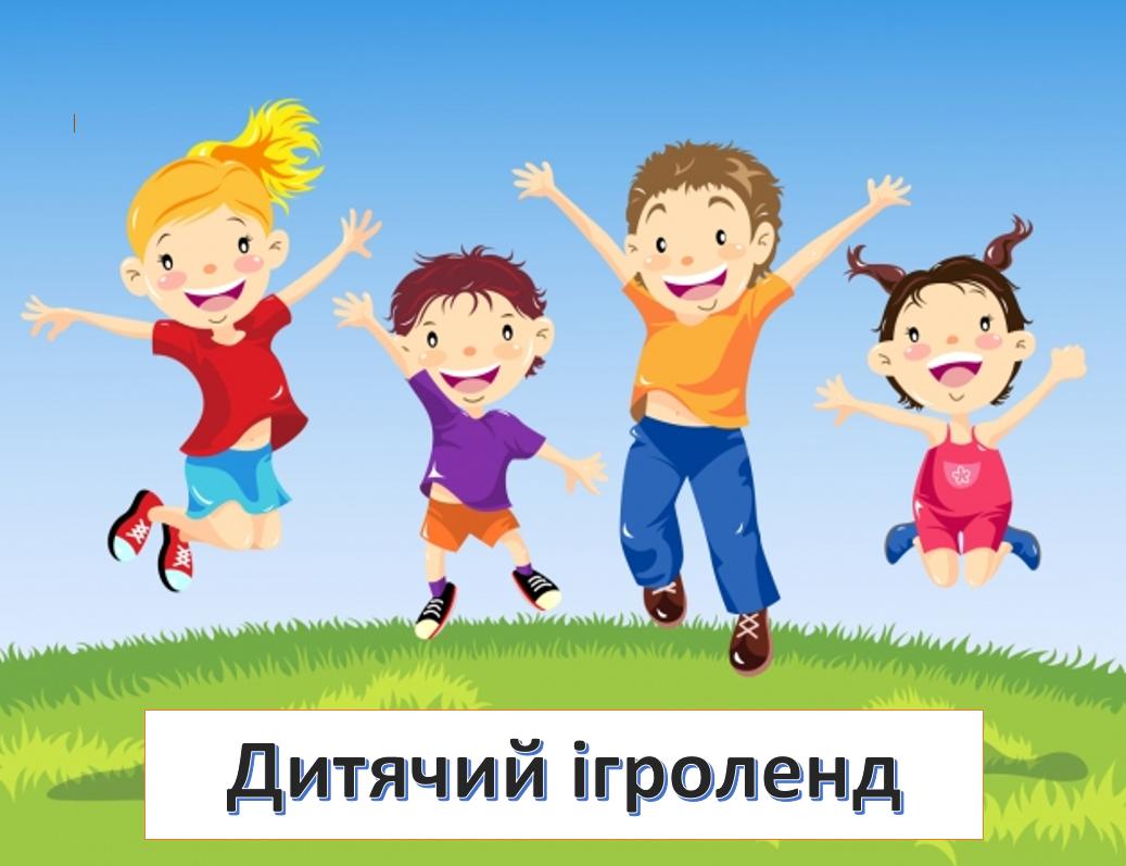 Дитячий ігроленд        «Якщо друг у тебе є – життя радісним стає!»