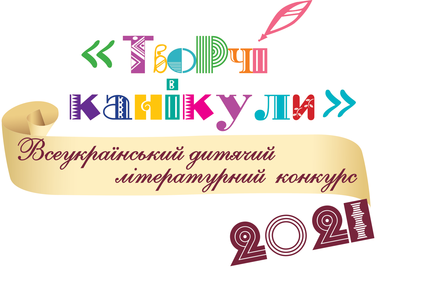 «ТВОРЧІ КАНІКУЛИ-2021» 👍🌞