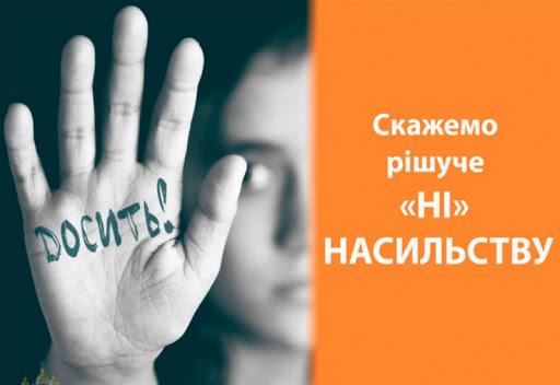 На допомогу жертвам домашнього насильства