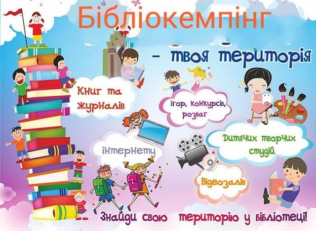 MIX Бібліокемпінгу!!!