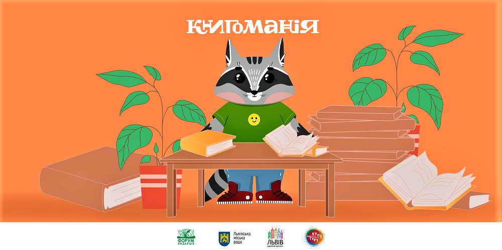 В Україні запустили сайт «Книгоманія» для популяризації читання серед дітей