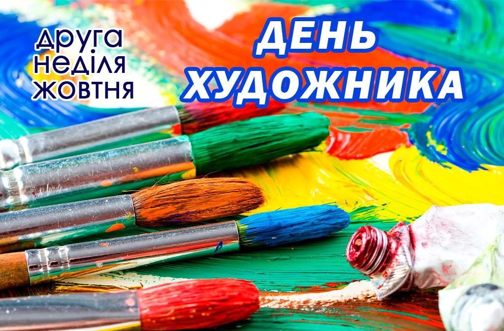 Мистецький вернісаж «В моєму серці Україна»